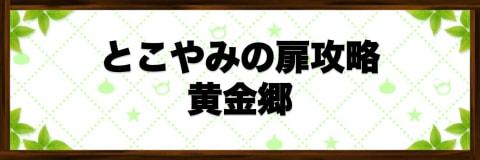 とこやみの扉(黄金郷)