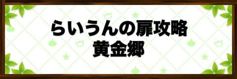 らいうんの扉(黄金郷)