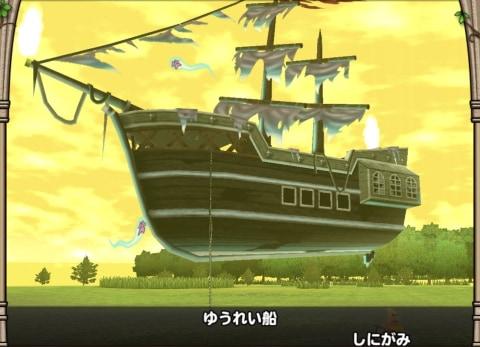 ゆうれい船戦