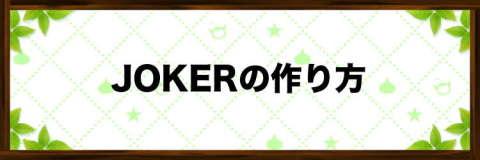 JOKER(ジョーカー)の効率的な作り方【おすすめ配合】