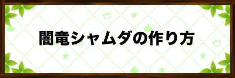 闇竜シャムダの効率的な作り方【おすすめ配合】