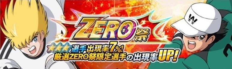 ZERO祭ガチャシミュレーター|シュナイダー&若林