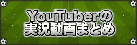 YouTuberの実況動画まとめ