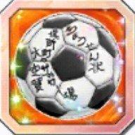 ★★★サポート進化ボール