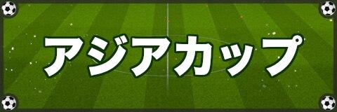 キャプ翼ブログアジアカップ