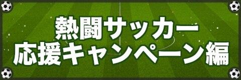 キャプゼロ熱闘サッカー応援キャンペーン編