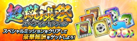 超蹴球祭スペシャルミッション