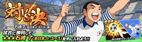 対決!全日本(Jr.ユース)石崎了編