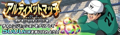 アルティメットマッチ若林源三(全日本Jr.ユース)編の攻略│イベントシナリオ