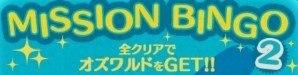 ミッションビンゴNo1