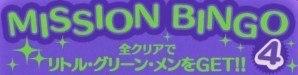 ミッションビンゴNo4