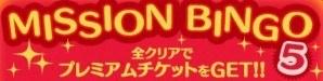 ミッションビンゴNo5