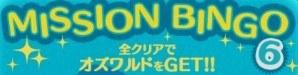 ミッションビンゴNo6