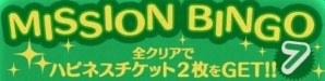 ミッションビンゴNo7