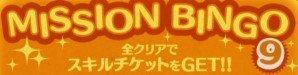 ミッションビンゴNo9