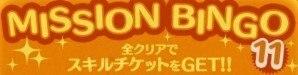ミッションビンゴNo11