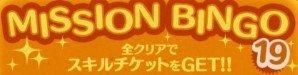 ミッションビンゴNo19