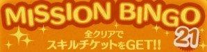 ミッションビンゴNo21