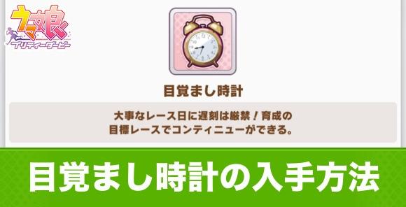 目覚まし時計の入手方法と効果