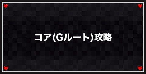 コア(Gルート)の攻略チャート|モンスター40体撃破