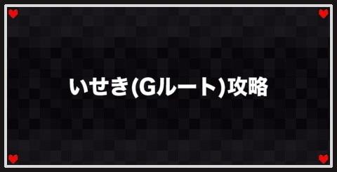 いせき(Gルート)攻略チャート|モンスター20体撃破