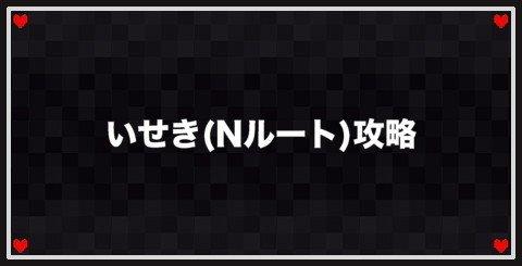 いせき(Nルート)攻略チャート