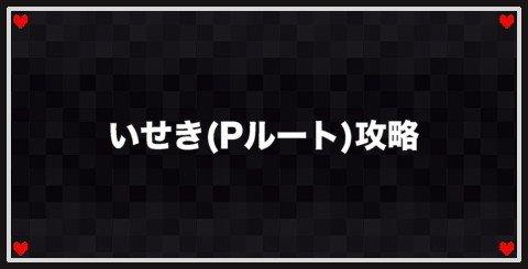いせき(Pルート)攻略