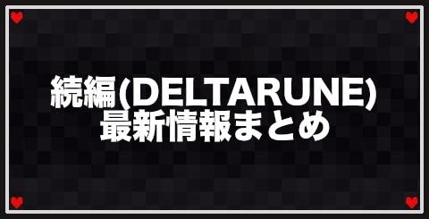 続編(DELTARUNE)の最新情報まとめ