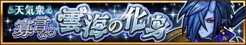 イベント「寡言なる雲海の化身」開催!