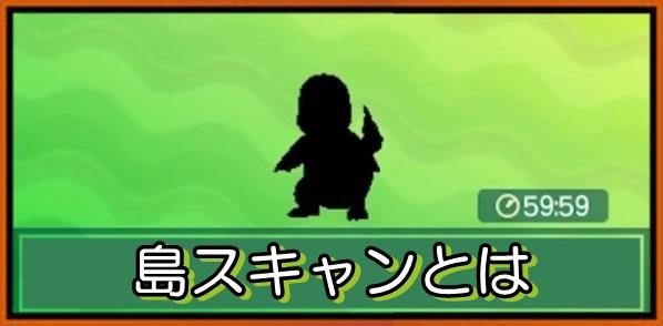 島スキャンで入手できるポケモン【夢特性や色違い/遺伝技QRコード】