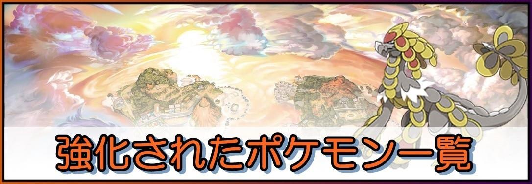 強化されたポケモンまとめ【教え技/タマゴ技/レベル技】