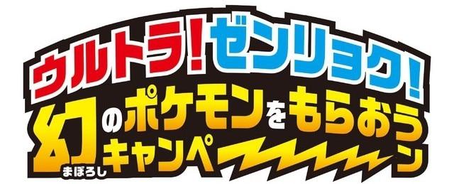 ウルトラゼンリョク!幻ポケモン入手のシリアルコード【マナフィ&メロエッタ&フーパ】