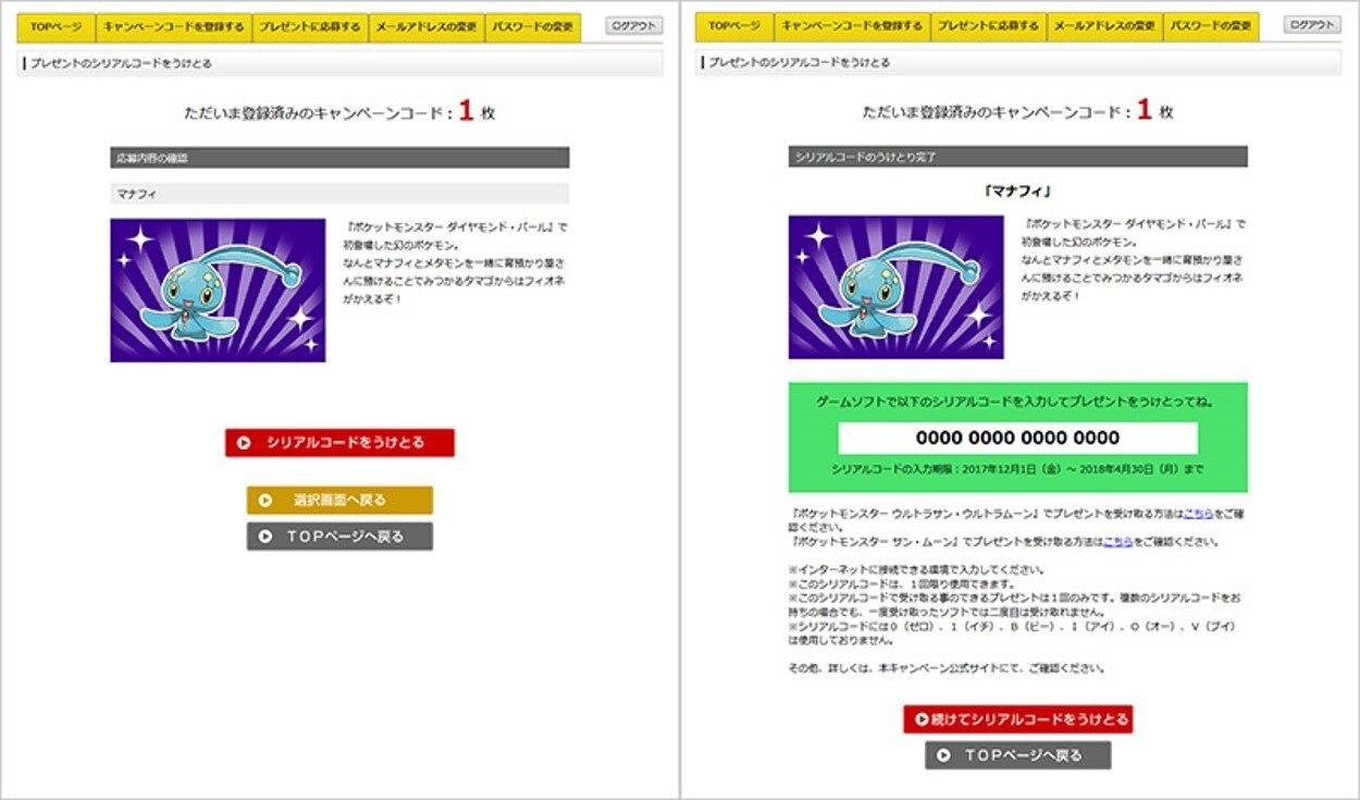 シリアルコード発行2