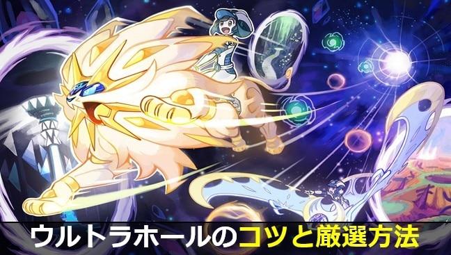 ウルトラホール攻略【伝説/色違い厳選と色別出現ポケモン一覧】