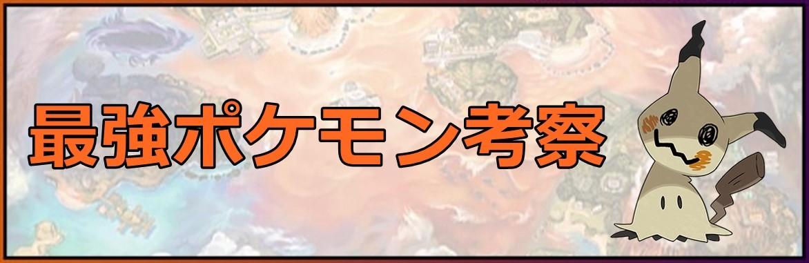 シングルレート使用率ランキング【最強ポケモン考察】