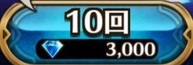 10連ボタン