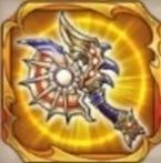 猛聖竜の斧