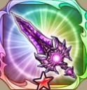 魔神竜の剣