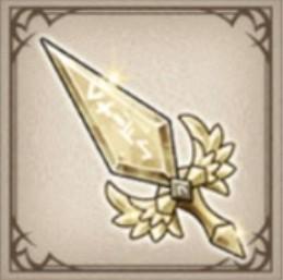 記念ルーンナイフ
