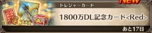 1800万DL記念カード(Red)ガチャシミュレーター