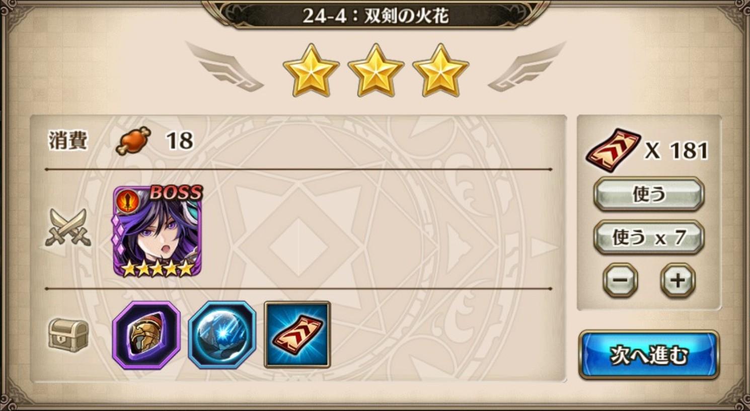 24-4 双剣の火花
