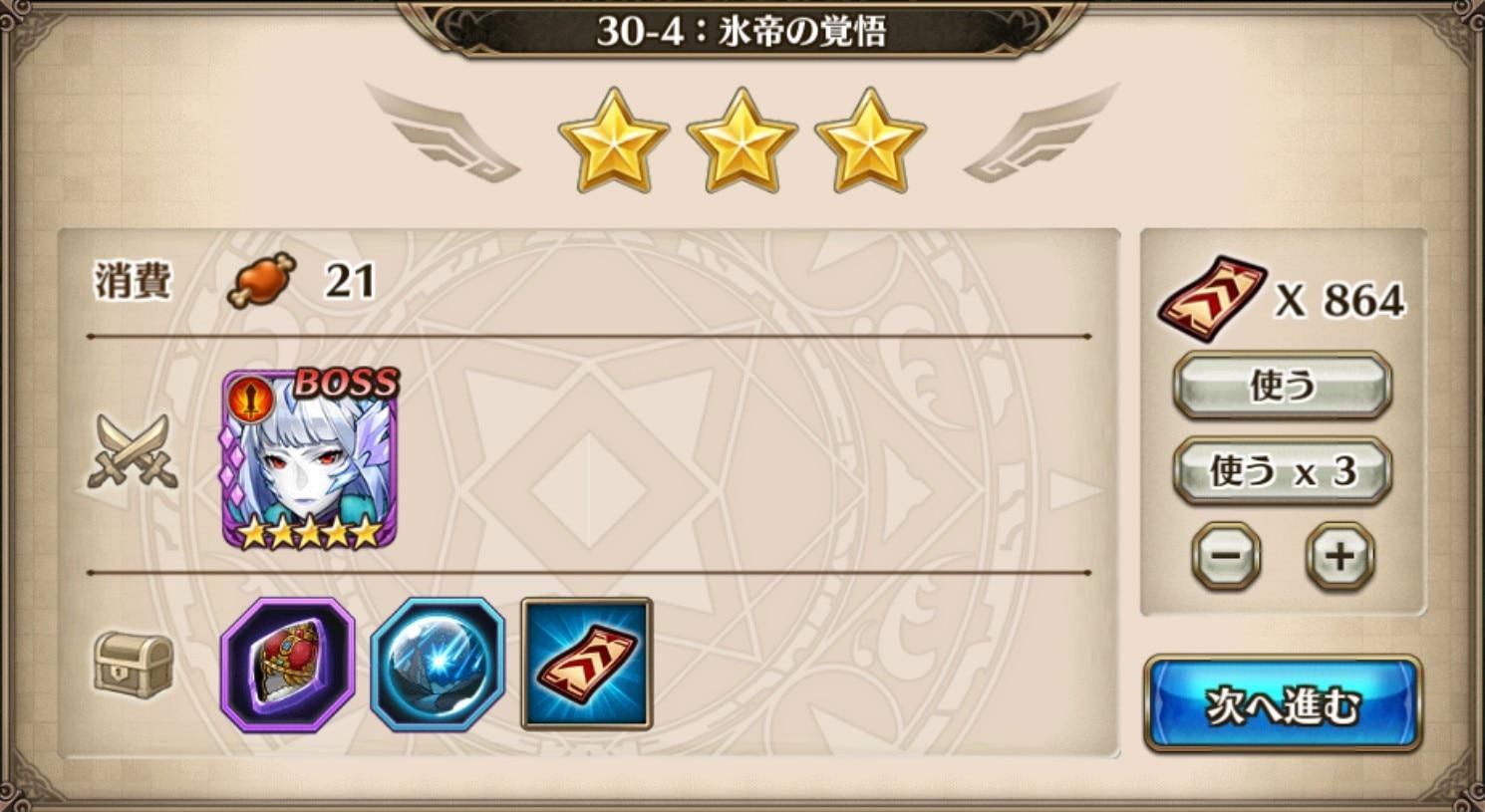 30-4 氷帝の覚悟