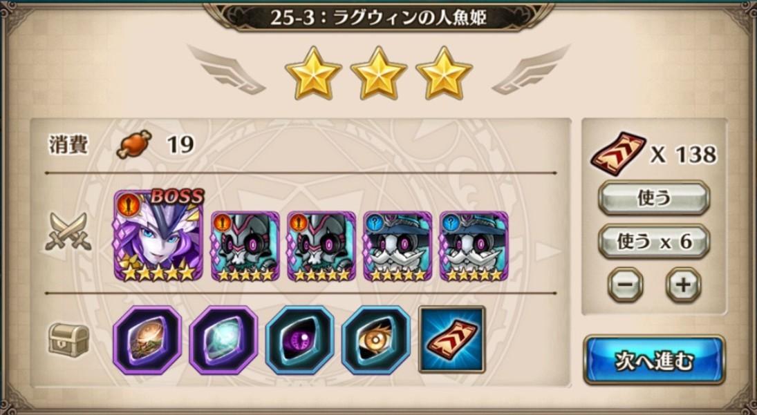 25-3 ラグウィンの人魚姫