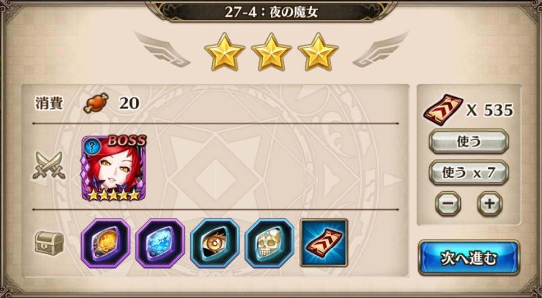 27-4 夜の魔女