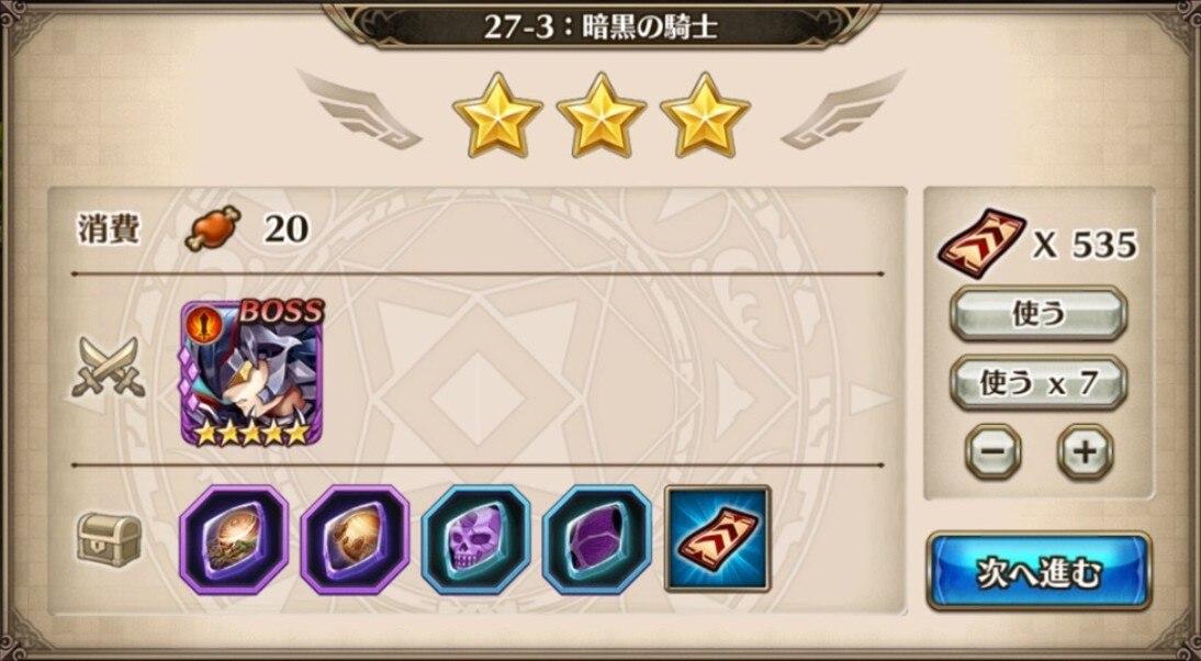 27-3 暗黒の騎士