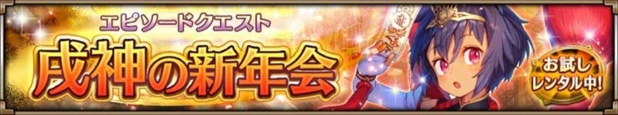 戌神の新年会 バナー