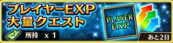 プレイヤーEXP大量クエスト バナー