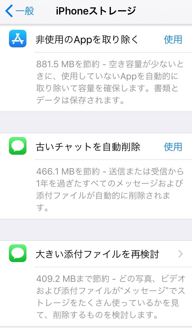 iPhoneストレージ空き確保