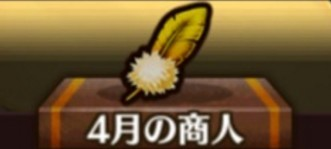 4月の商人 アイコン