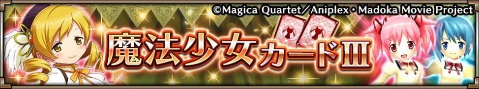 魔法少女カード3 バナー